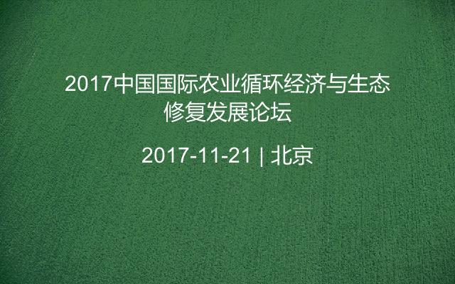 2017中国国际农业循环经济与生态修复发展论坛