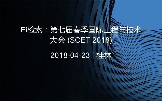 Ei检索:第七届春季国际工程与技术大会 (SCET 2018)