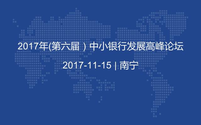 2017年(第六届)中小银行发展高峰论坛