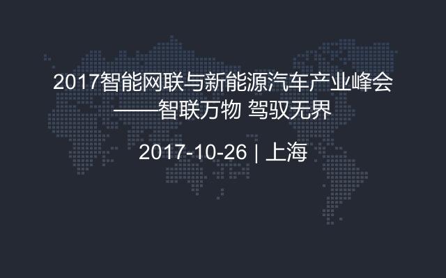 2017智能网联与新能源汽车产业峰会——智联万物 驾驭无界