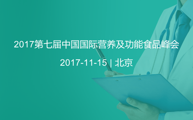 2017第七届中国国际营养及功能食品峰会