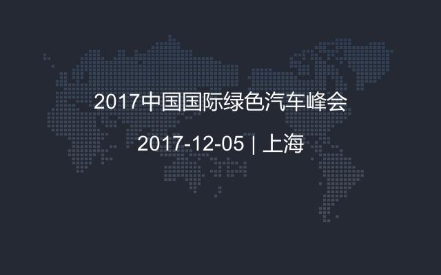 2017中国国际绿色汽车峰会