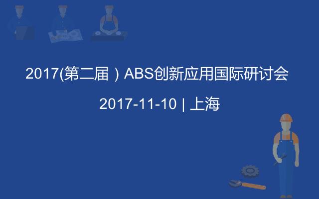 2017(第二届)ABS创新应用国际研讨会