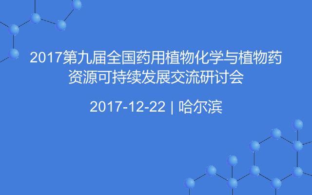 2017第九届全国药用植物化学与植物药资源可持续发展交流研讨会