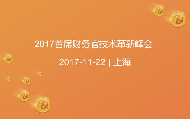 2017首席财务官技术革新峰会 -CFO
