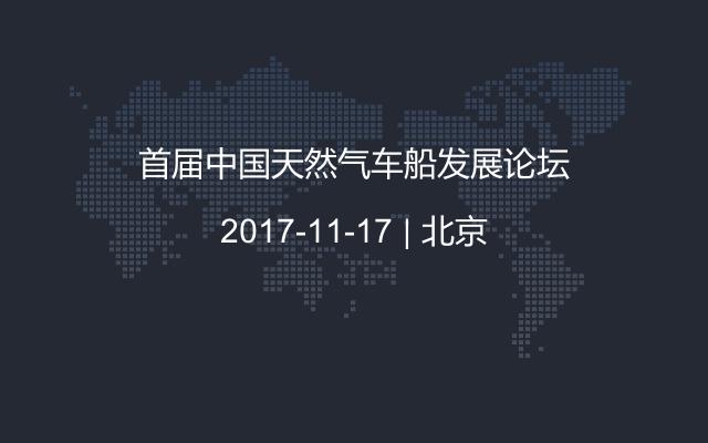 首届中国天然气车船发展论坛