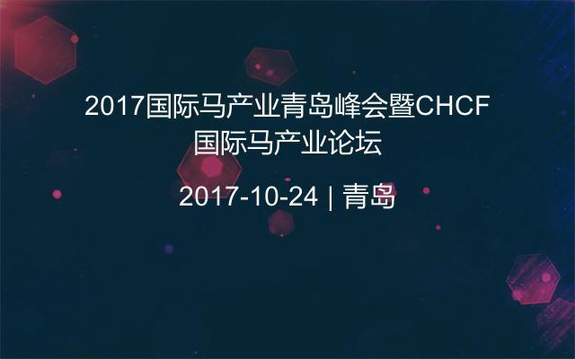 2017国际马产业青岛峰会暨CHCF国际马产业论坛
