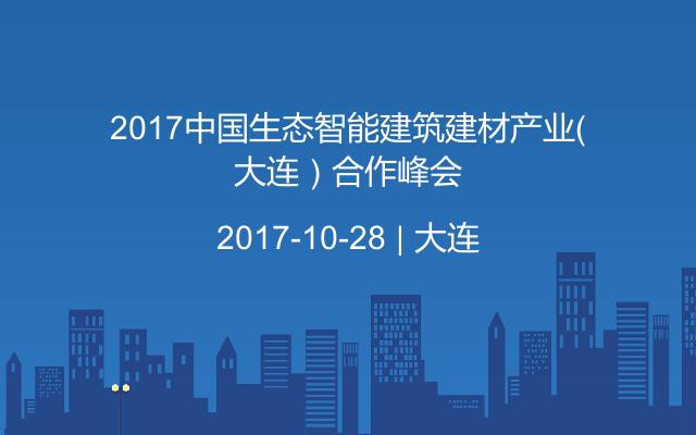 2017中国生态智能建筑建材产业(大连)合作峰会