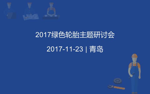2017绿色轮胎主题研讨会