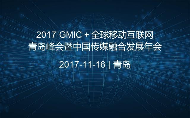 2017 GMIC+全球移動互聯網青島峰會暨中國傳媒融合發展年會