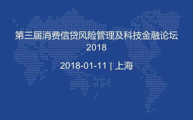 第三届消费信贷风险管理及科技金融论坛2018