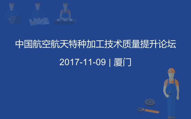 中国航空航天特种加工技术质量提升论坛