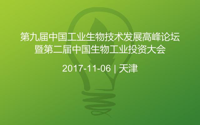 第九届中国工业生物技术发展高峰论坛暨第二届中国生物工业投资大会
