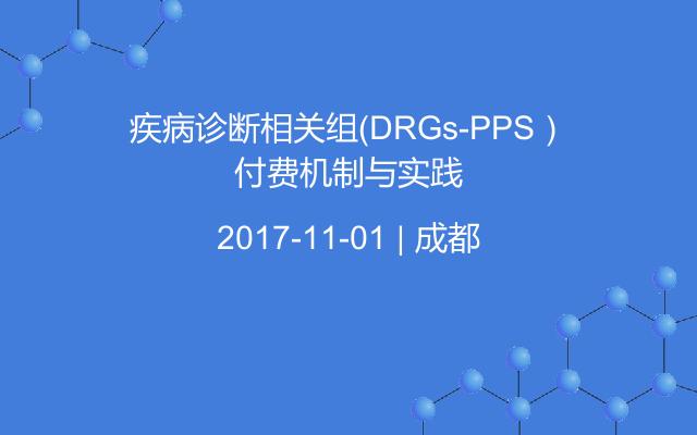 疾病诊断相关组(DRGs-PPS)付费机制与实践