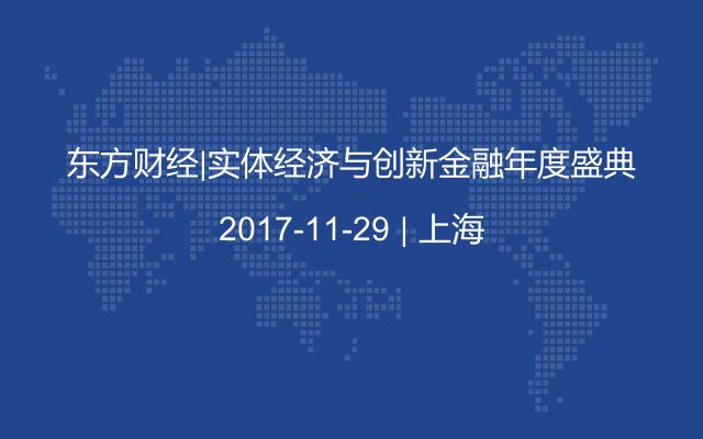 东方财经 实体经济与创新金融年度盛典
