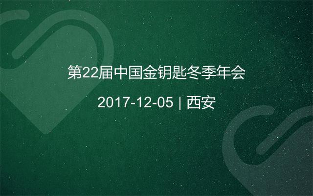 第22届中国金钥匙冬季年会