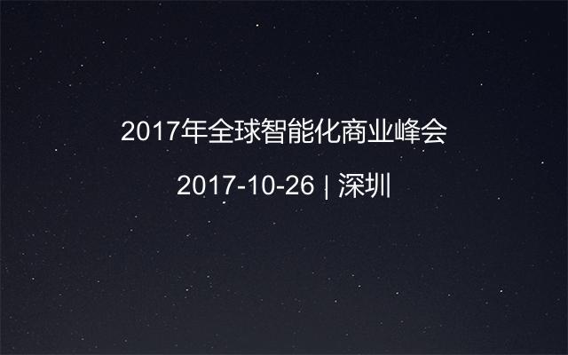 2017年全球智能化商业峰会