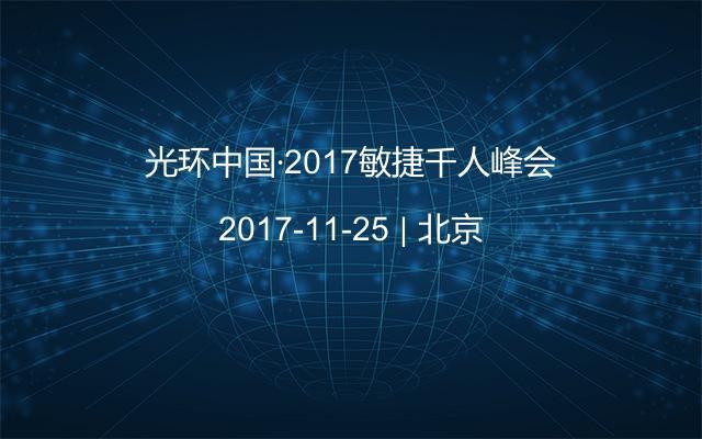 光环中国·2017敏捷千人峰会