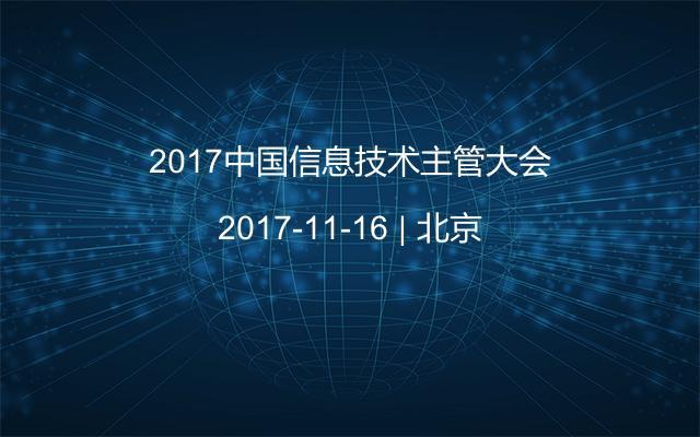 2017中国信息技术主管大会