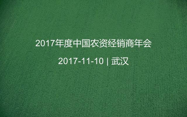 2017年度中国农资经销商年会