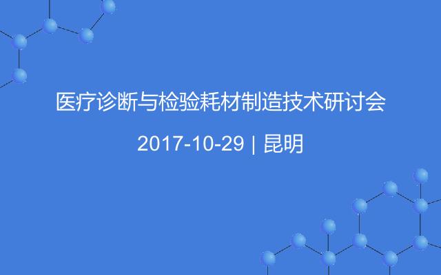 医疗诊断与检验耗材制造技术研讨会