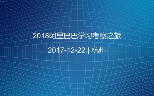 2018阿里巴巴学习考察之旅