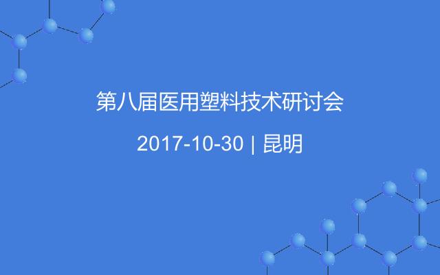 第八届医用塑料技术研讨会