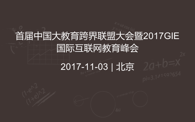 首届中国大教育跨界联盟大会暨2017GIE国际互联网教育峰会