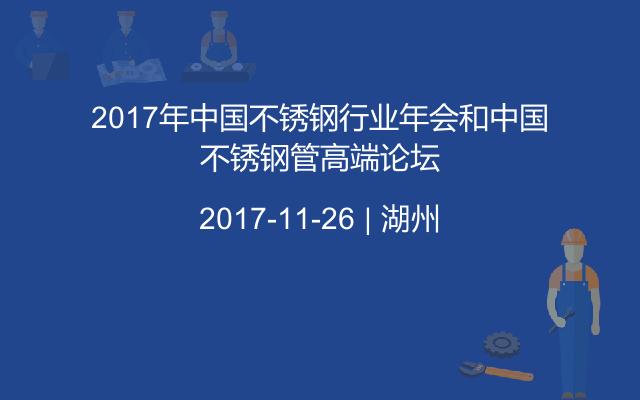 2017年中国不锈钢行业年会和中国不锈钢管高端论坛