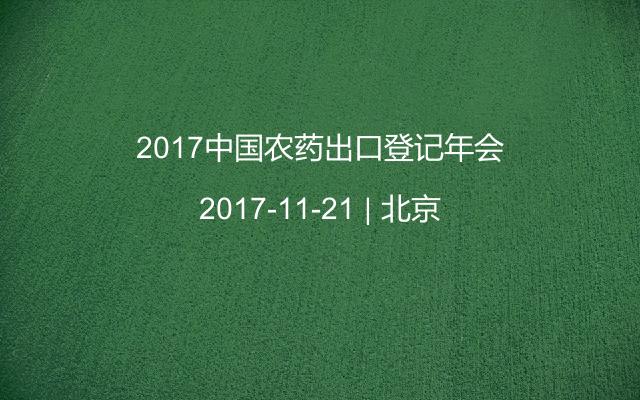 2017中国农药出口登记年会