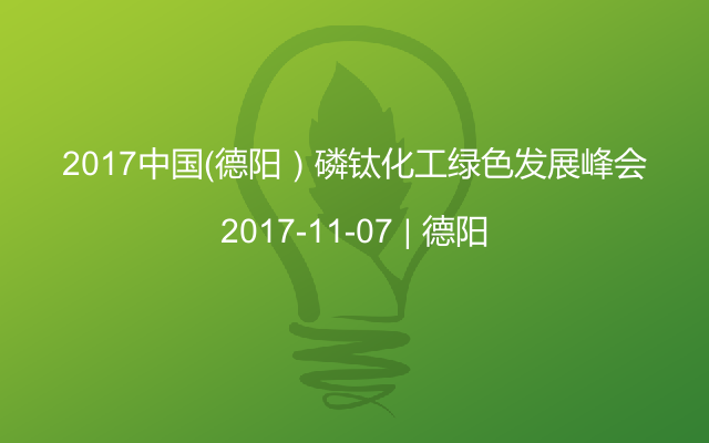 2017中国(德阳)磷钛化工绿色发展峰会