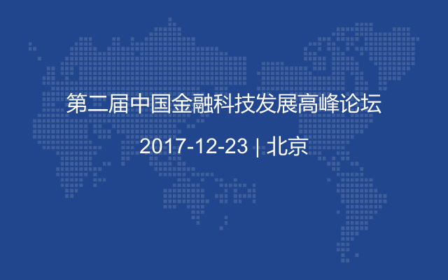 第二届中国金融科技发展高峰论坛