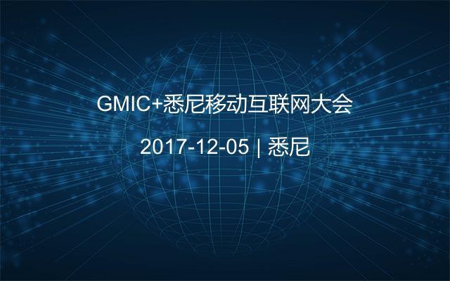 GMIC+悉尼移動互聯網大會