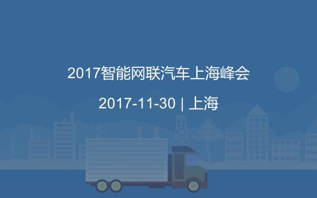 2017智能网联汽车上海峰会