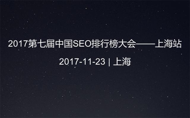 2017第七届中国SEO排行榜大会——上海站