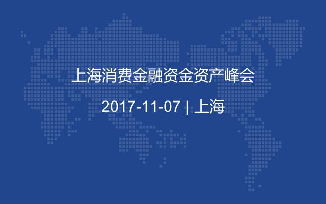 上海消费金融资金资产峰会