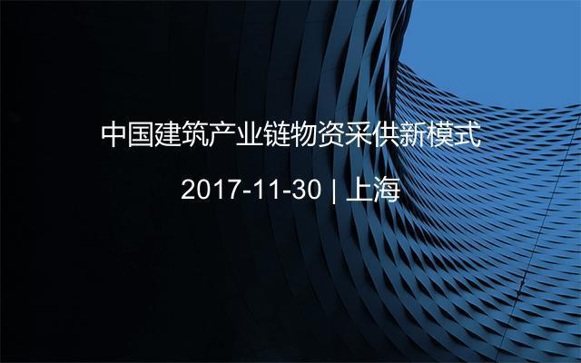 中国建筑产业链物资采供新模式