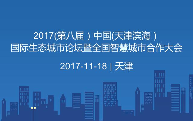 2017(第八届)中国(天津滨海)国际生态城市论坛暨全国智慧城市合作大会