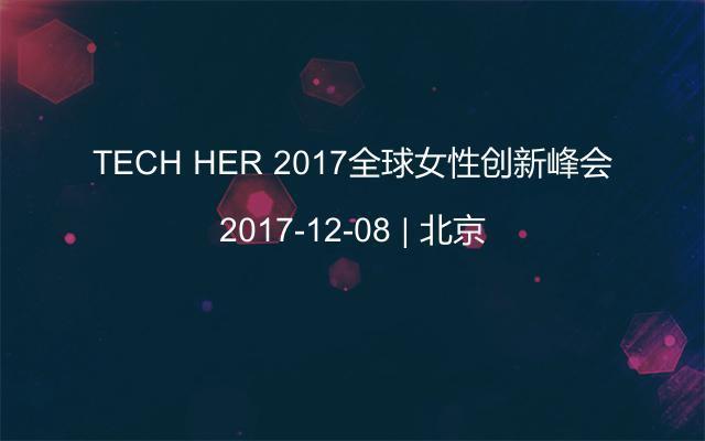 TECH HER 2017全球女性创新峰会