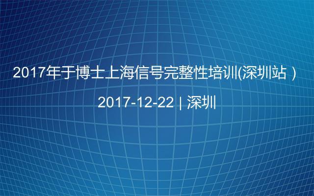 2017年于博士上海信号完整性培训(深圳站)