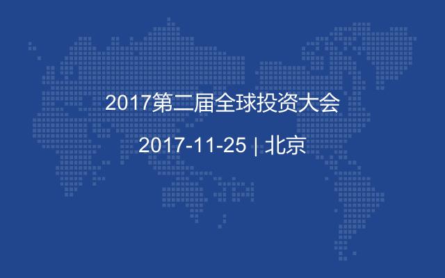 2017第二届全球投资大会
