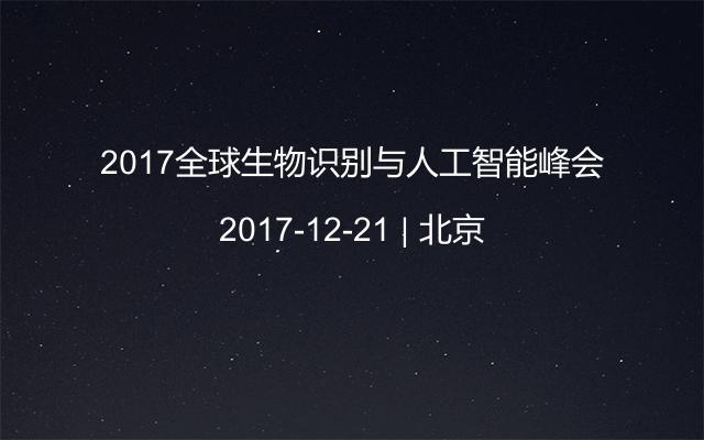 2017全球生物识别与人工智能峰会