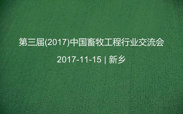 第三届(2017)中国畜牧工程行业交流会