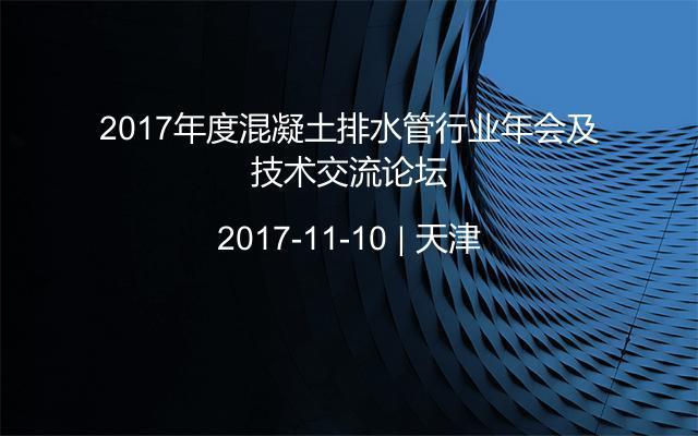2017年度混凝土排水管行业年会及技术交流论坛