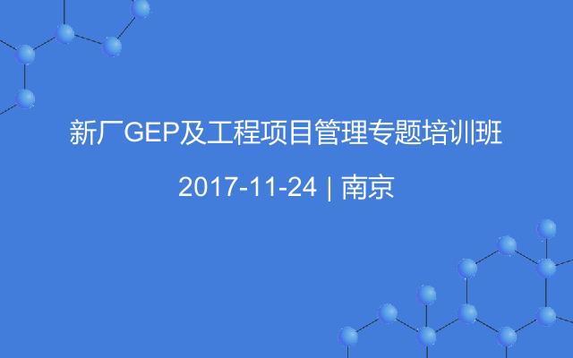 新厂GEP及工程项目管理专题培训班