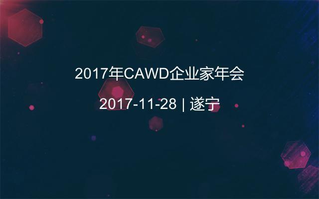 2017年CAWD企业家年会