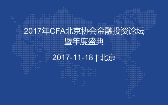 2017年CFA北京协会金融投资论坛暨年度盛典