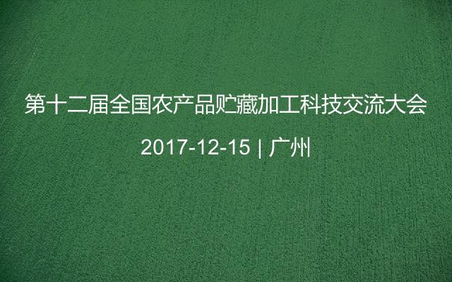 第十二届全国农产品贮藏加工科技交流大会