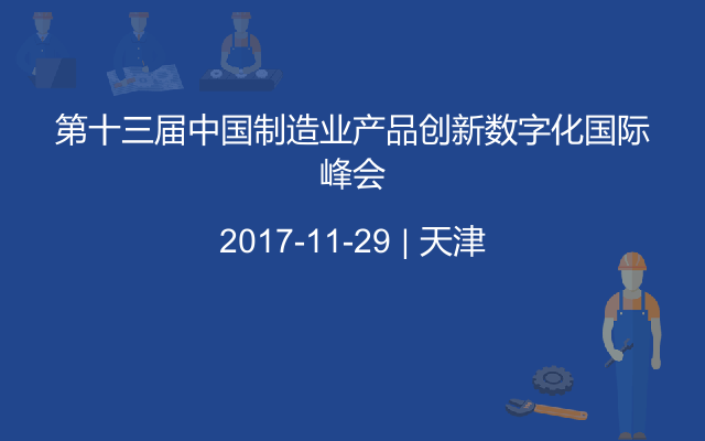 第十三屆中國制造業產品創新數字化國際峰會