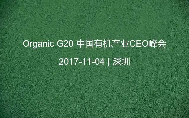Organic G20 中国有机产业CEO峰会